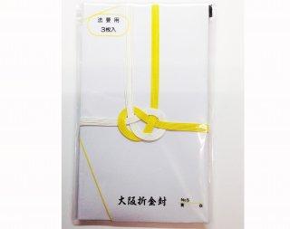 No.5黄白 無字 7本結【ネコポス可】