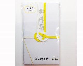 No.7(U)黄白 御佛前 薄字 7本結【ネコポス可】
