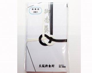 No.9(U)黒白 御香奠 薄字 7本結【ネコポス可】