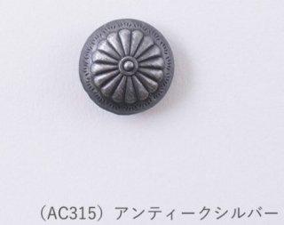 AC315<br/>コンチョボタン<br/>アンティークシルバー