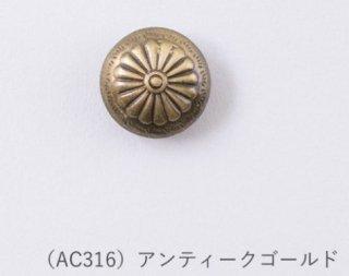 AC316<br/>コンチョボタン<br/>アンティークゴールド