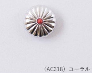AC318<br/>コンチョボタン 天然石風<br/>コーラル