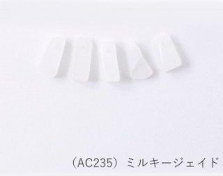 AC235<br/>パワーストーン ハワイアンチップス<br/>ミルキージェイド【ネコポス可】
