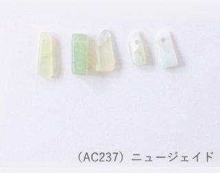 AC237<br/>パワーストーン ハワイアンチップス<br/>ニュージェイド【ネコポス可】