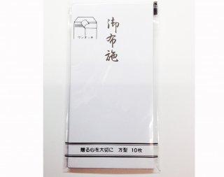 S104-10御布施 万型【ネコポス可】