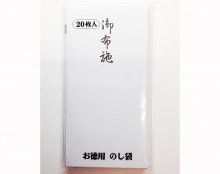 S104-20御布施 万型 【ネコポス可】