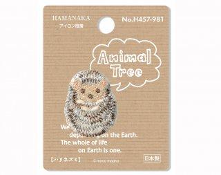 ハマナカ<br>H457-981<br>ワッペン ハリネズミ<br>【ネコポス可】