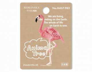 ハマナカ<br>H457-983<br>ワッペン ベニイロフラミンゴ<br>【ネコポス可】