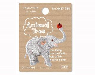 ハマナカ<br>H457-984<br>ワッペン アフリカゾウ<br>【ネコポス可】