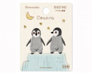 ハマナカ<br>H457-941<br>ワッペン ペンギン<br>【ネコポス可】