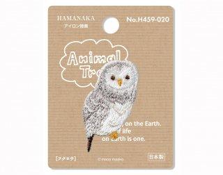 ハマナカ<br>H459-020<br>ワッペン フクロウ<br>【ネコポス可】
