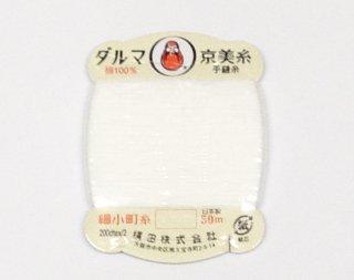 ダルマ京美糸<br>白【ネコポス可】