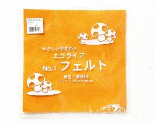 エコライフフェルト<br />(オレンジ)1枚入り【ネコポス可】