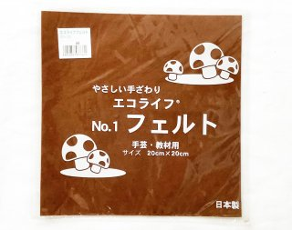 エコライフフェルト<br />(濃茶)1枚入り【ネコポス可】