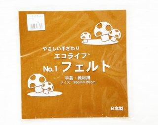 エコライフフェルト<br />(茶)1枚入り【ネコポス可】