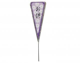 お供えプレートピック 紫 1本入
