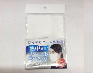 熱中対策クールマスク<br>ホワイト【ネコポス可】