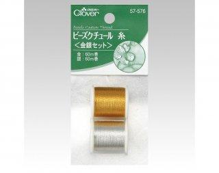 クロバー<br>ビーズクチュール糸(金銀セット)