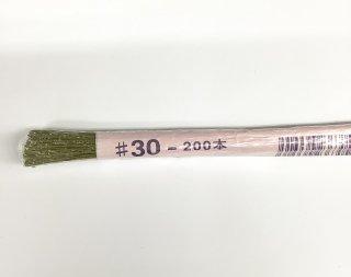 地巻ワイヤー U字 #30 緑<br />(1束200本)