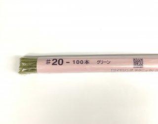 地巻ワイヤー 両切 #20 緑(1束100本入)