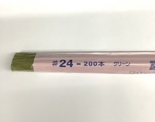 地巻ワイヤー 両切 #24 緑(1束200本入)
