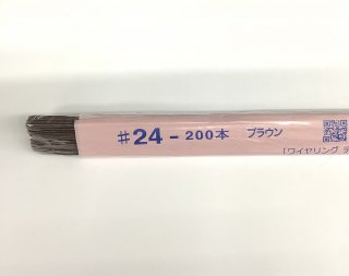 地巻ワイヤー 両切 #24 茶(1束200本入)