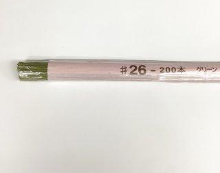 地巻ワイヤー 両切 #26 緑(1束200本入)