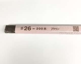 地巻ワイヤー 両切 #26 茶(1束200本入)