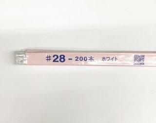 地巻ワイヤー 両切 #28 白(1束200本入)