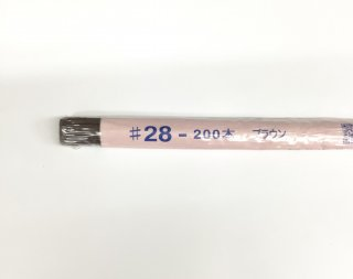 地巻ワイヤー 両切 #28 茶(1束200本入)