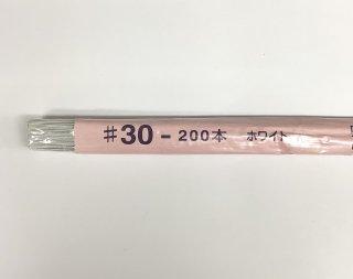 地巻ワイヤー 両切 #30 白(1束200本入)