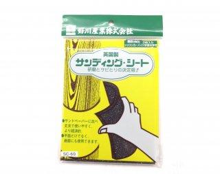 サンディングシート粗目<br>【ネコポス可】