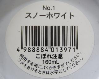 アメリカンフラワーDip液 160ml /No.1 スノーホワイト