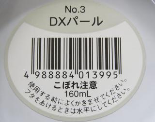 アメリカンフラワーDip液 160ml/No.3 DXパール