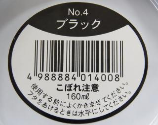 アメリカンフラワーDip液 160ml/No.4 ブラック