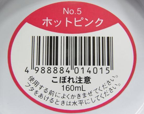 アメリカンフラワーDip液 160ml/No.5 ホットピンク