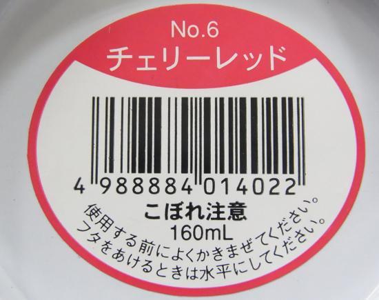 アメリカンフラワーDip液 160ml/No.6 チェリーレッド