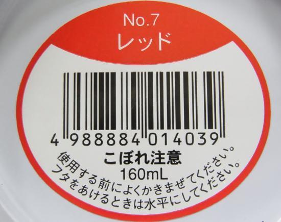アメリカンフラワーDip液 160ml/No.7 レッド