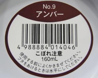 アメリカンフラワーDip液 160ml/No.9 アンバー