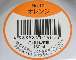 アメリカンフラワーDip液 160ml/No.10 オレンジ