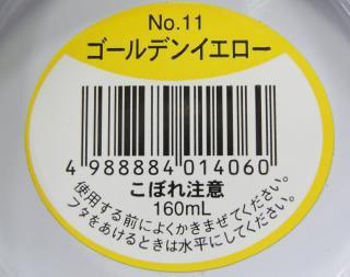アメリカンフラワーDip液 160ml/No.11 ゴールデンイエロー