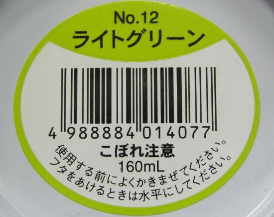 アメリカンフラワーDip液 160ml/No.12 ライトグリーン