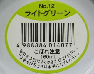 アメリカンフラワー<br />Dip液 160ml<br />/No.12 ライトグリーン