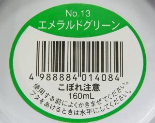 アメリカンフラワー<br />Dip液 160ml<br />/No.13 エメラルドグリーン