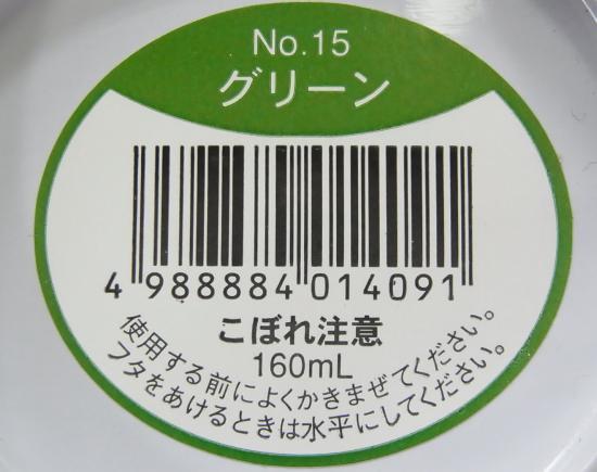 アメリカンフラワーDip液 160ml/No.15 グリーン