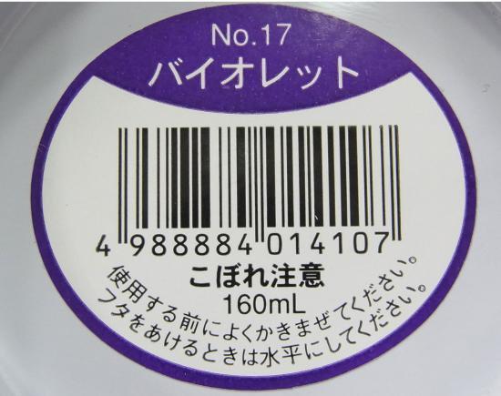 アメリカンフラワーDip液 160ml/No.17 バイオレット