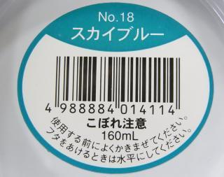アメリカンフラワーDip液 160ml/No.18 スカイブルー