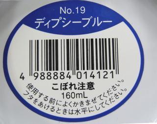 アメリカンフラワーDip液 160ml/No.19 ディプシーブルー