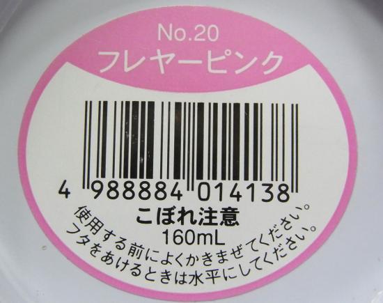 アメリカンフラワーDip液 160ml/No.20 フレヤーピンク