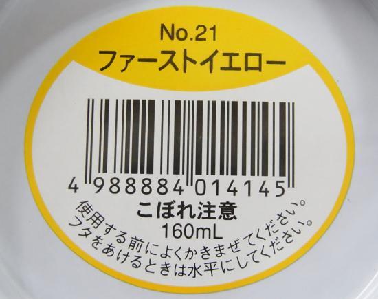 アメリカンフラワーDip液 160ml/No.21 ファーストイエロー